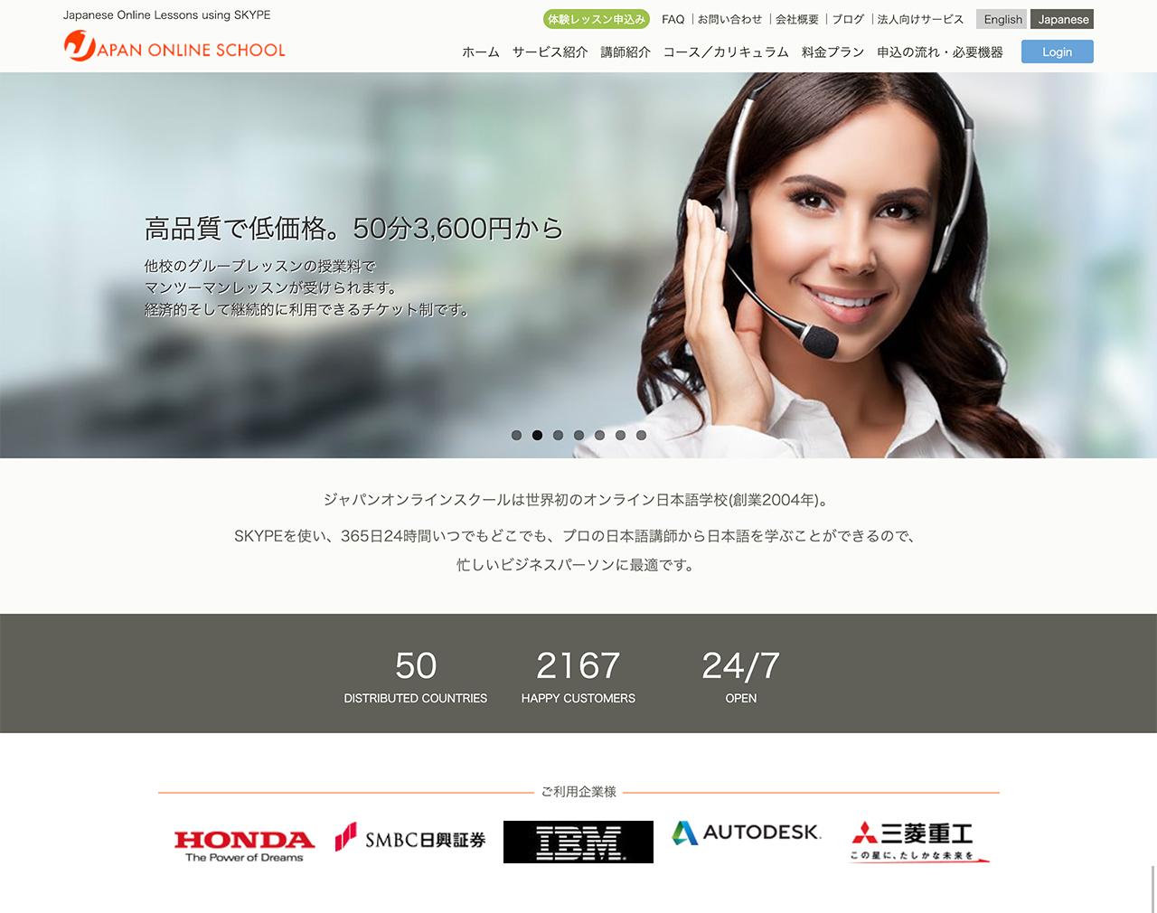 Japan Online School