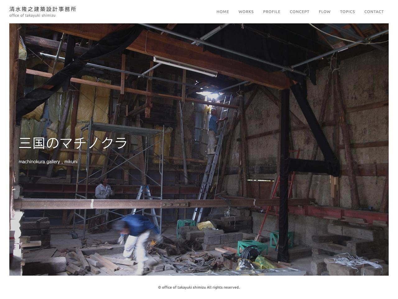 清水隆之建築設計事務所