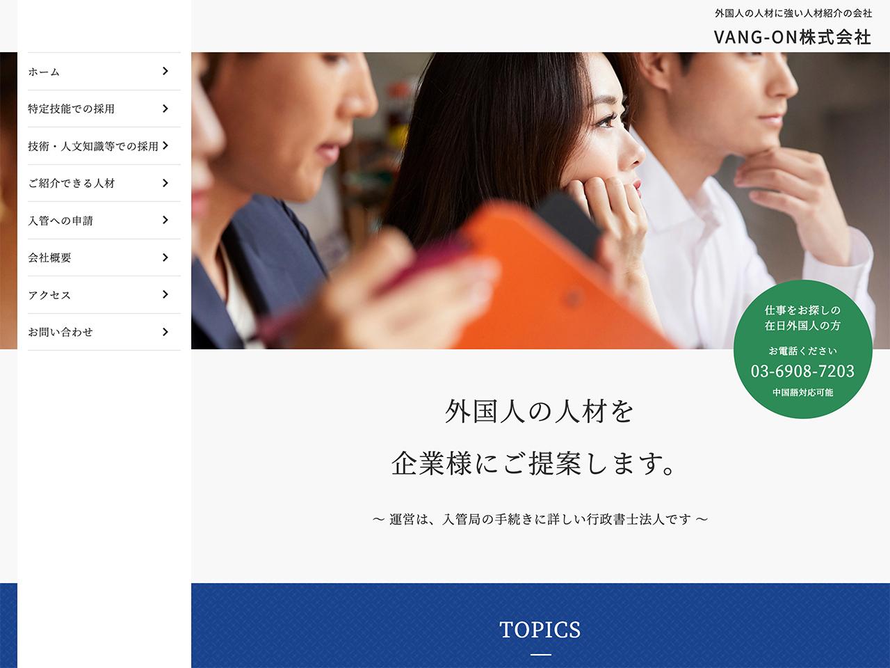 VANG-ON株式会社