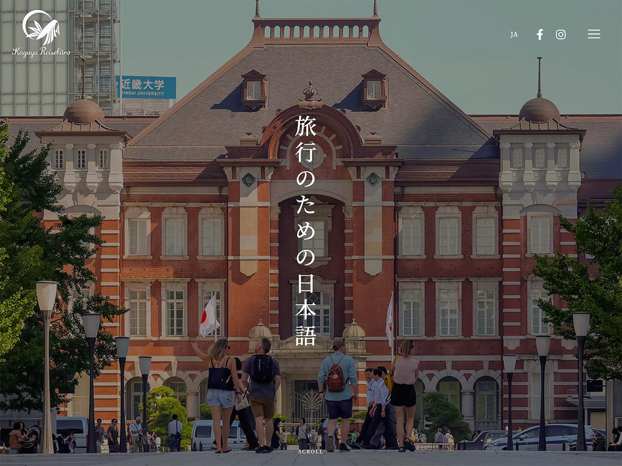 Kaguya Reisebüro
